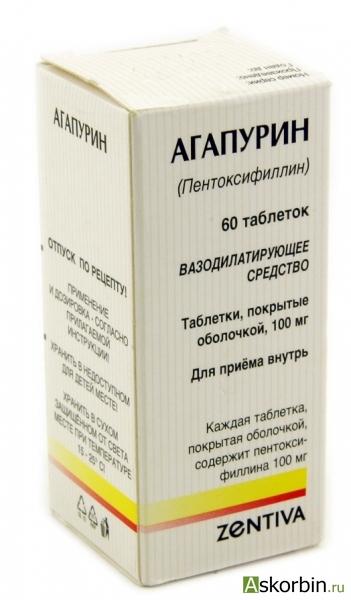 агапурин 100мг 60, фото 2