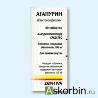 агапурин 100мг 60, фото 6