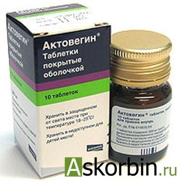 Актовегин таб. п/о 200мг №30, фото 3