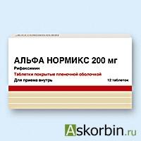 альфа нормикс тб.п/о 200 мг 12, фото 3