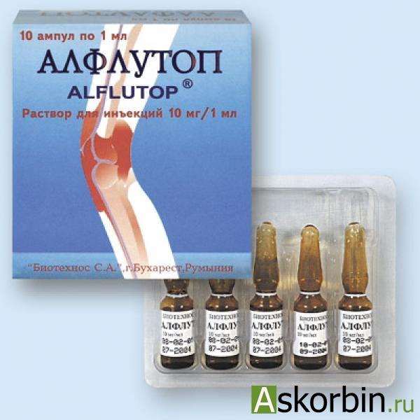 алфлутоп 1мл 10 амп., фото 2