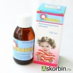 Альгирем (ремантадин) сироп д/детей 0,2% фл. 100мл, фото 2