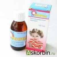 Альгирем (ремантадин) сироп д/детей 0,2% фл. 100мл, фото 4