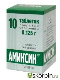 амиксин 125мг 10 таб по, фото 8