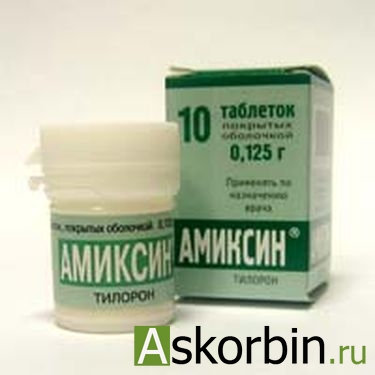 амиксин 125мг 10 таб по, фото 4