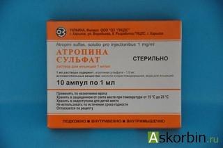 Атропина сульфат амп. 0,1% 1мл №10, фото 3