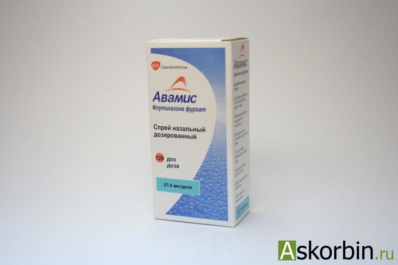 Авамис 27,5 мкг/доза 120доз спрей назальный, фото 1