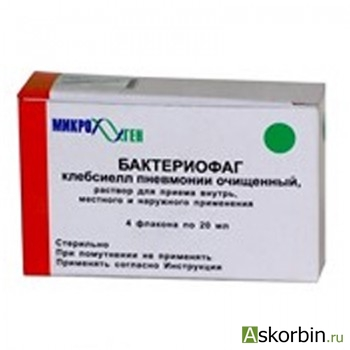 Бактериофаг клебсиелл пневмонии жидкий фл. 20мл №4, фото 1