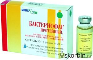 Бактериофаг стафилококковый жидкий фл. 20мл №4, фото 4