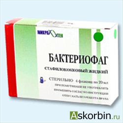 Бактериофаг стафилококковый жидкий фл. 20мл №4, фото 3