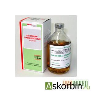 Бактериофаг стафилококковый жидкий фл. 100мл, фото 1