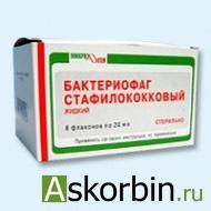 Бактериофаг стафилококковый жидкий фл. 20мл №8, фото 2