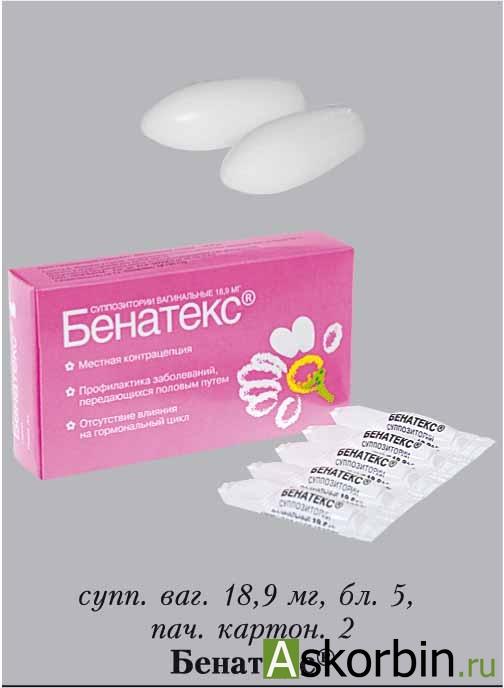 Бенатекс ваг. свечи №10, фото 1