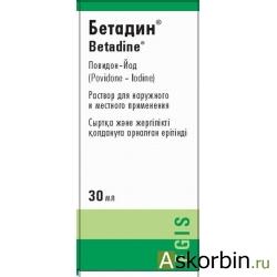 Бетадин р-р д/нар. прим. 30мл, фото 3
