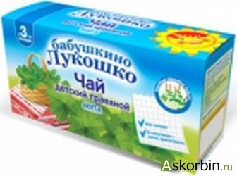 Чай детский Анисовое зернышко ф/п 1,5г №20, фото 3
