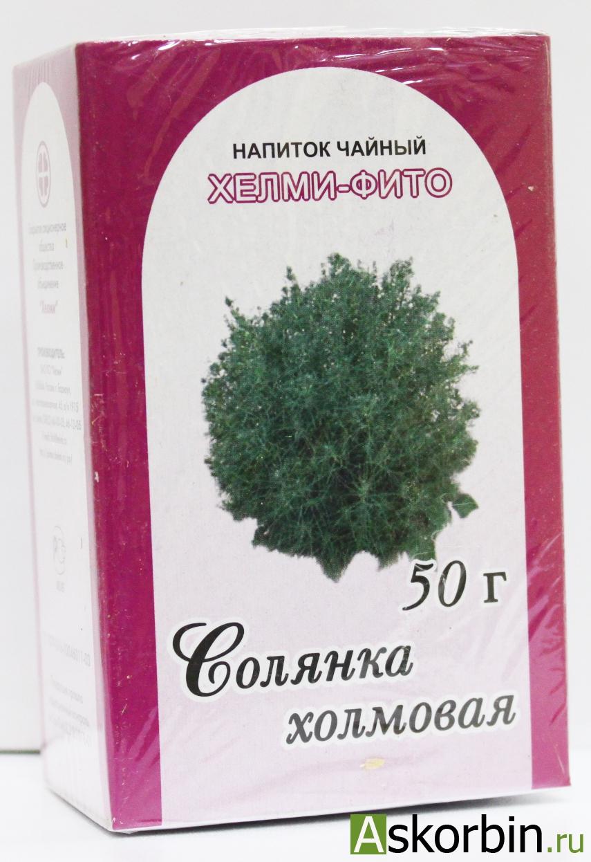 Чай Солянка холмовая 50г, фото 2