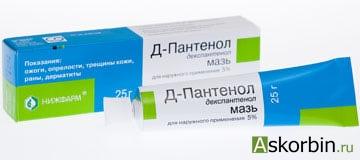 д-пантенол 5% 25.0 крем, фото 3