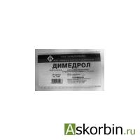 Димедрол амп. 1% 1мл №10, фото 5
