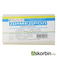 Димедрол амп. 1% 1мл №10, фото 2