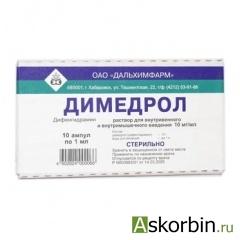 Димедрол амп. 1% 1мл №10, фото 3