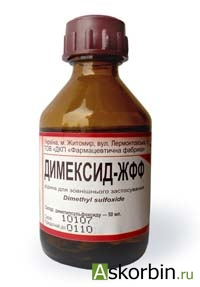 Димексид фл. 50мл, фото 3