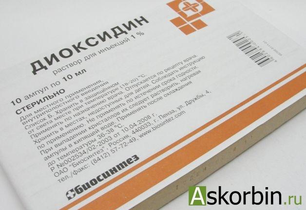 диоксидин 0.5% 10мл 10 амп., фото 2