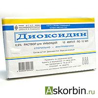 диоксидин 0.5% 10мл 10 амп., фото 5