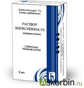 Эмоксипин капли гл. 1% 5мл, фото 2
