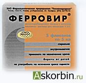 Ферровир 1,5% 5мл р-р для в/м амп 5 (Техномедсервис ЗАО ФП), фото 6