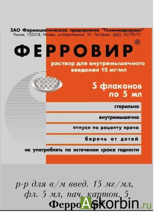 Ферровир 1,5% 5мл р-р для в/м амп 5 (Техномедсервис ЗАО ФП), фото 1