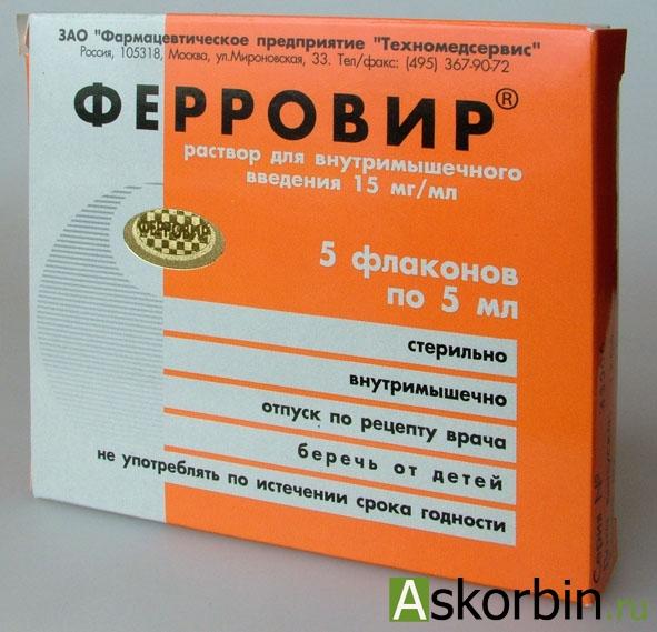 Ферровир 1,5% 5мл р-р для в/м амп 5 (Техномедсервис ЗАО ФП), фото 2