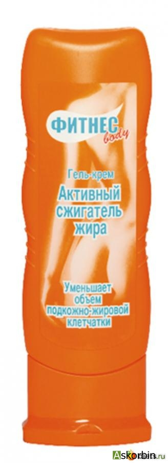 Фитнес Боди Крем-гель (формула 68) активный сжигатель жира 125мл, фото 1