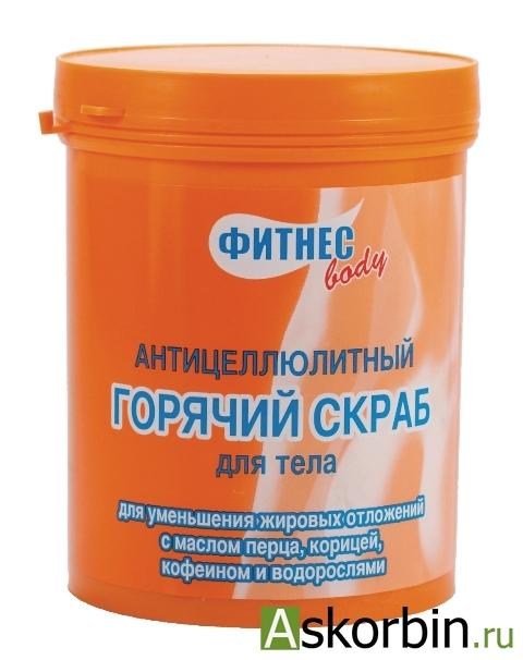 Фитнес Боди Скраб д/тела горячий антицеллюлитный 500мл, фото 2