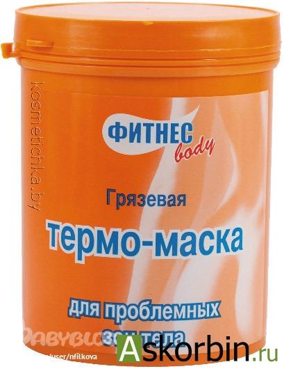 Фитнес Боди Термо-маска грязевая (формула 171) д/пробл. зон 500мл, фото 6