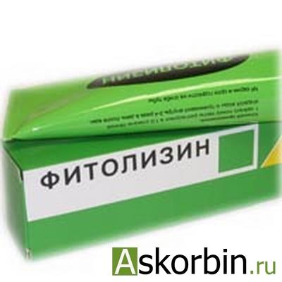 фитолизин 100г паста, фото 6