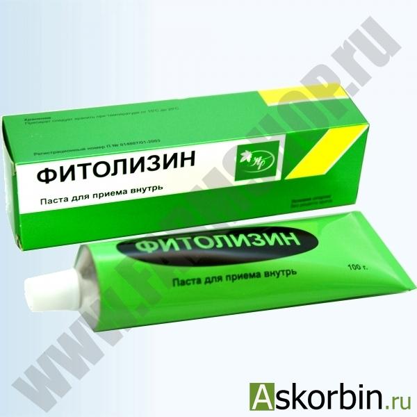 фитолизин 100г паста, фото 3