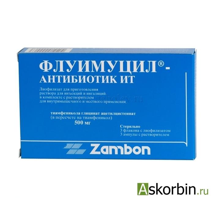 Флуимуцил антибиотик ИТ 500мг пор д/ин 3 фл (Замбон С.П.А.), фото 1