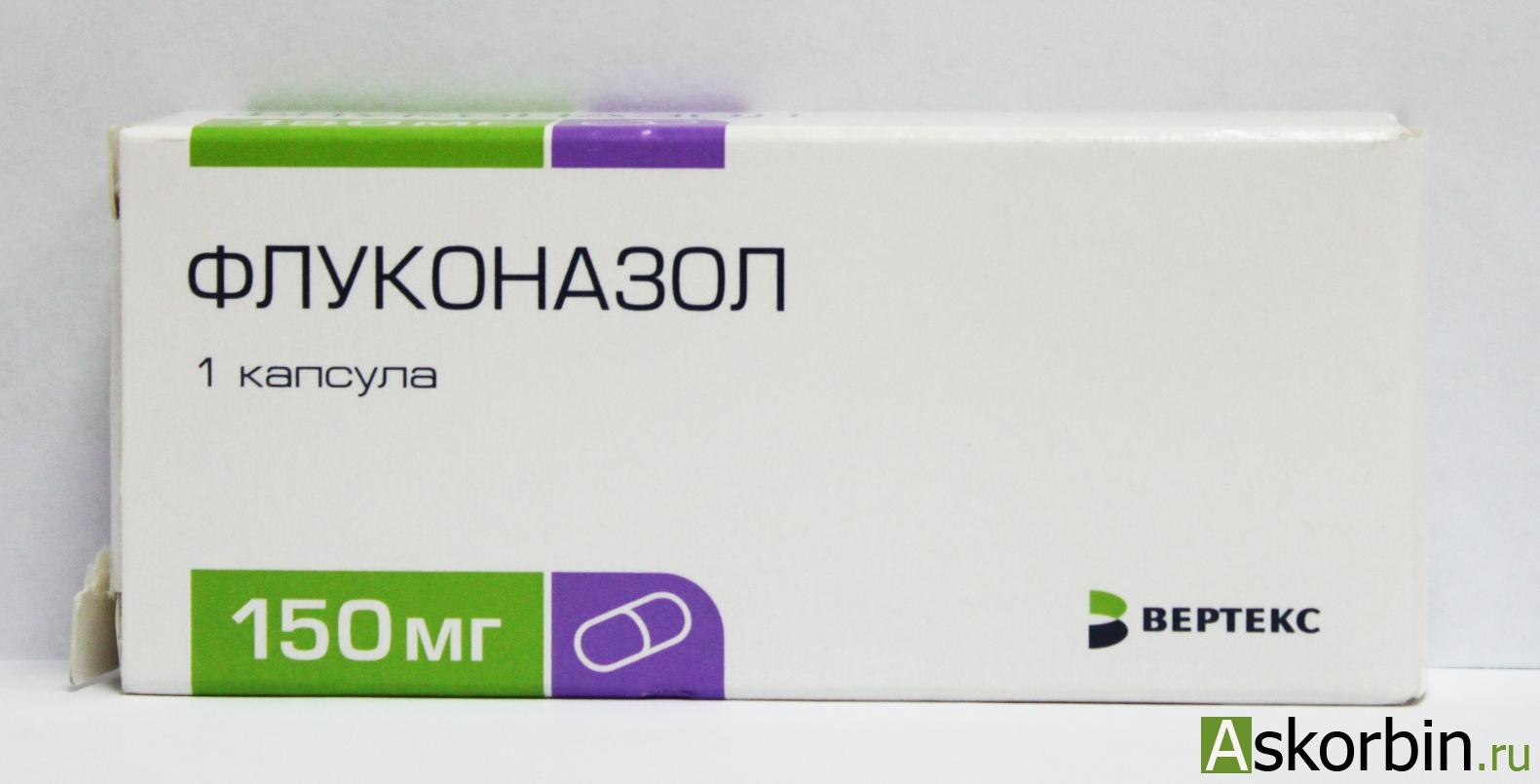 Флуконазол минск, флуконазол цена 150 мг цена в аптеках.