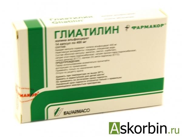 глиатилин 400мг 14 капс., фото 3