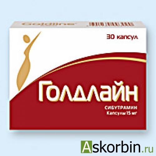 голдлайн 15 мг капс.N 30, фото 4