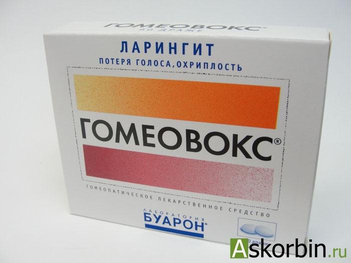 гомеовокс 60 драже гомеопат., фото 4