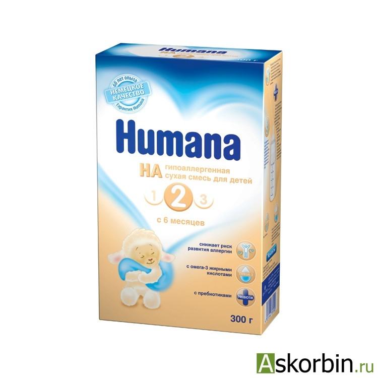 Хипп ГА-1 гиппоаллерг. молочная смесь с рождения 300г, фото 3
