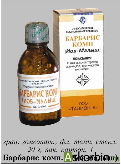 Иов-Малыш (Барбарис-комп) гранулы фл. 20г, фото 1