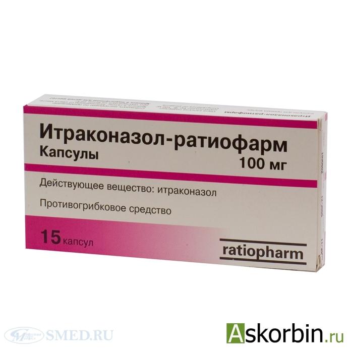 Итраконазол-Ратиофарм капс. 100мг №15, фото 2
