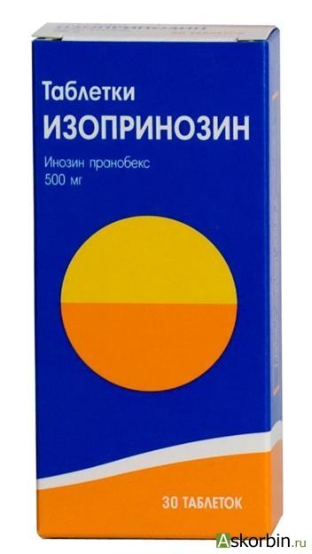 Лекарство Изопринозин Цена Инструкция - фото 8