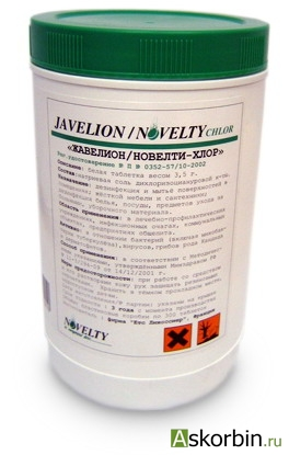 Жавельон (Жавелион) (Новелти хлор) таб. 3,5г №300, фото 2