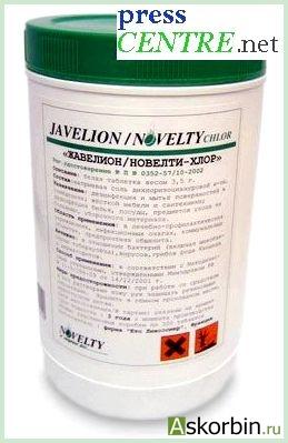 Жавельон (Жавелион) (Новелти хлор) таб. 3,5г №300, фото 3