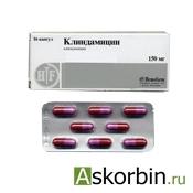 Клиндамицин капс. 150мг №16, фото 5