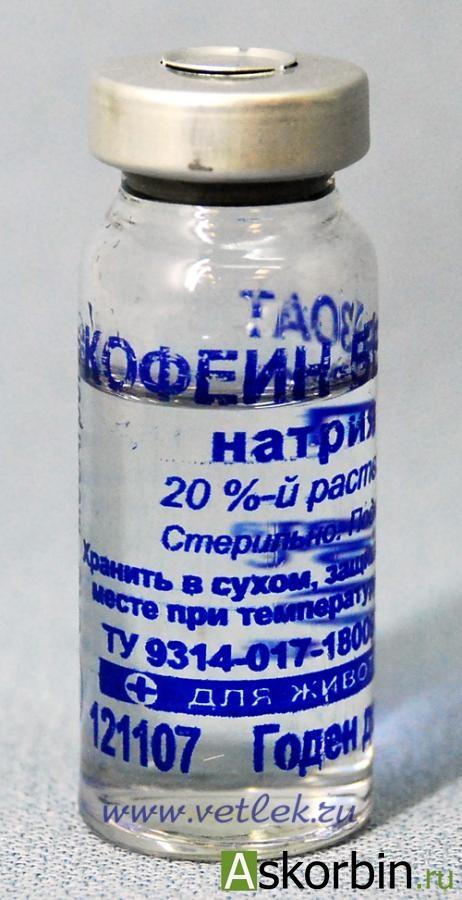 Кофеин-бензоат натрия, фото 1