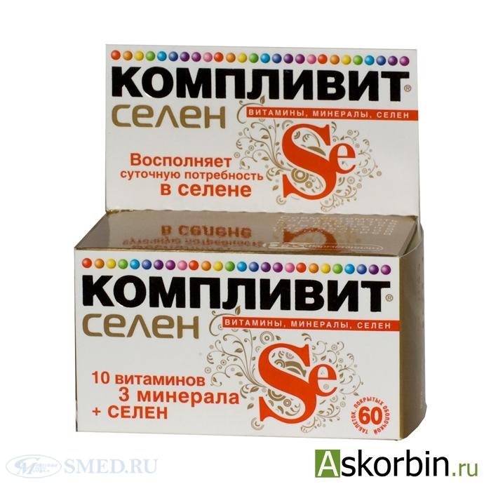 компливит 60 таб.п/о, фото 2